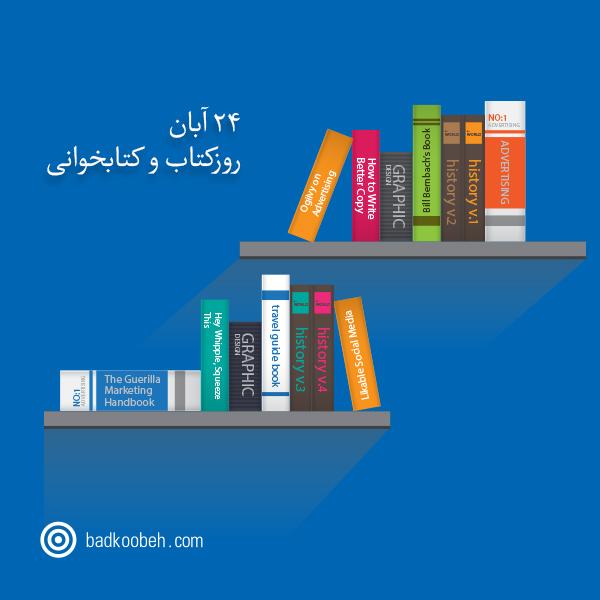 ۲۴ آبان روزکتاب و کتابخوانی