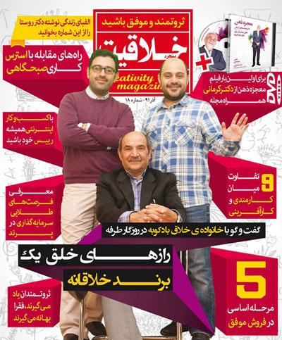 محمدرضابادکوبه بابک بادکوبه و پویا بادکوبه در مصاحبه با مجله خلاقیت