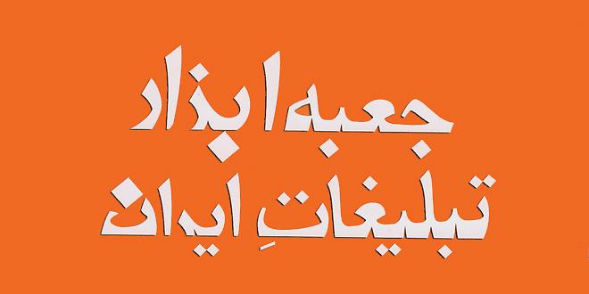 جعبه ابزار تبلیغاتِ ایران