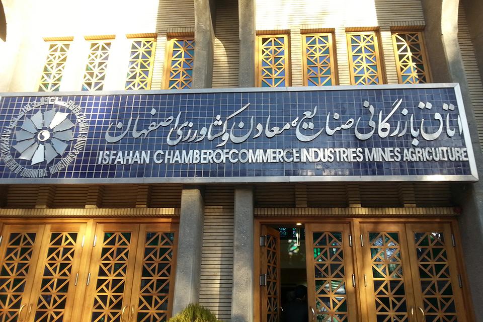 اتاق بازرگانی اصفهان، میزبان دومین همایش آشنایی با الگوهای کاربردی برندسازی در ایران
