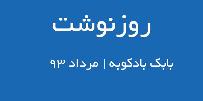 روزنوشتهای بابک بادکوبه – پانزده امرداد ۹۳
