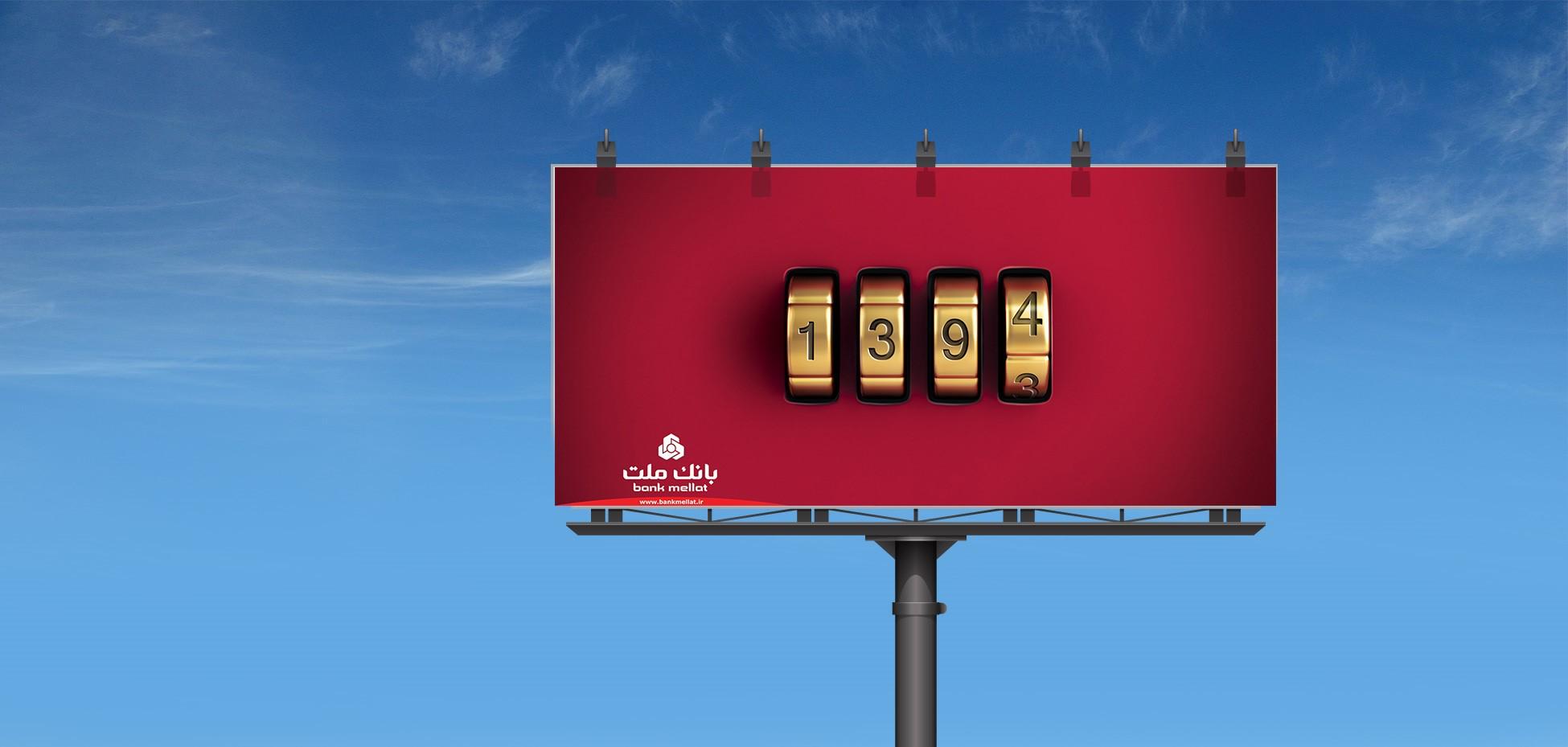 بیلبورد کمپین تبریک نوروزی بانک ملت