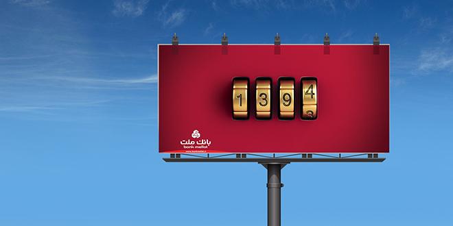 کمپین تبریک نوروزی بانک ملت، یک ایده جسورانه در قالب یک پیام تبریک