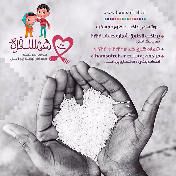 کمپین همسفره برای رفع سوء تغذیه در کودکان زیر 6 سال