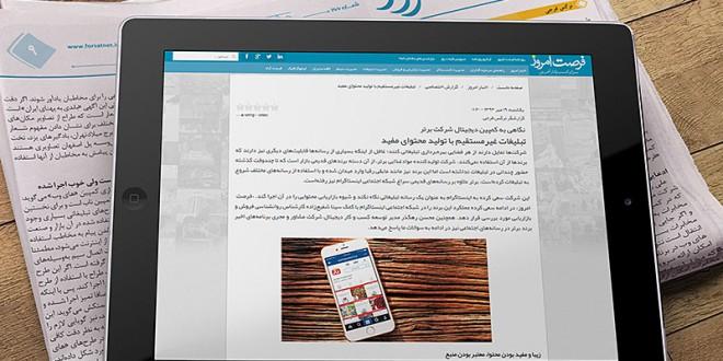 نگاهی به کمپین دیجیتال شرکت برتر در گفتگوی «فرصت امروز» با «محسن رهگذر»