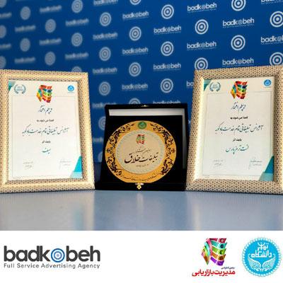 """""""بادکوبه"""" برگزیده اولین جشنواره تبلیغات خلاق"""