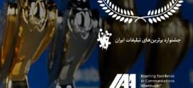 ۶ شاهین، سهم بادکوبه از جشنواره برترینهای تبلیغات ایران