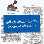 ۲۳۰ سال تبلیغات بازرگانی در مطبوعات فارسیزبان
