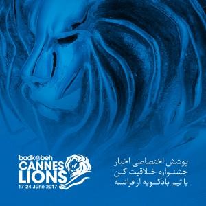 Cannes-Badkoobeh 010