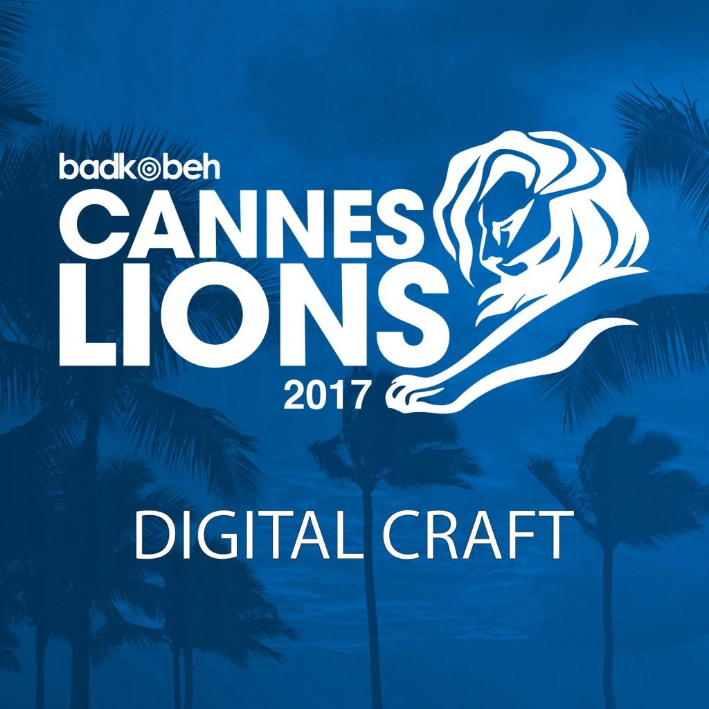 مجموعه Digital Craft – جشنواره خلاقیت کن ۲۰۱۷