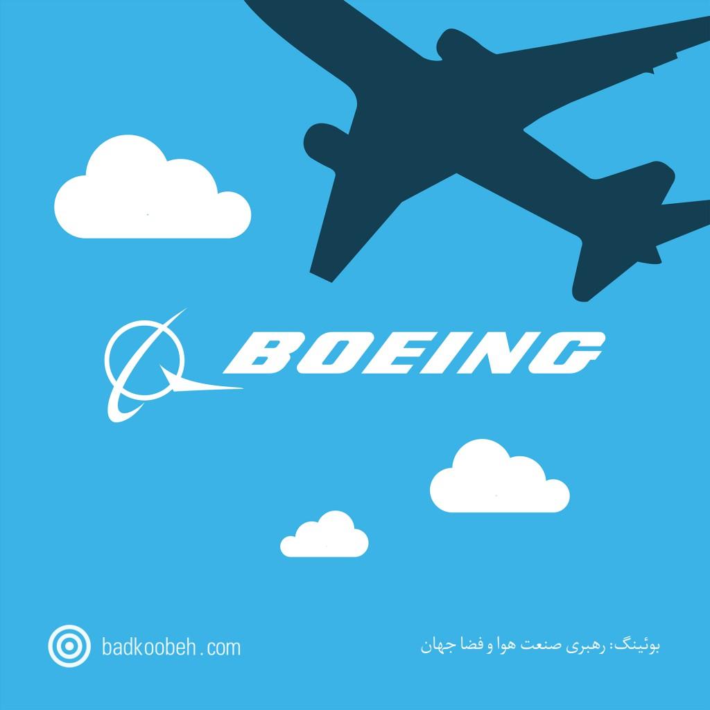 داستان بوئینگ: رهبری صنعت هوا و فضای جهان