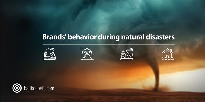 رفتار برند هنگام وقوع حوادث و بلایای طبیعی