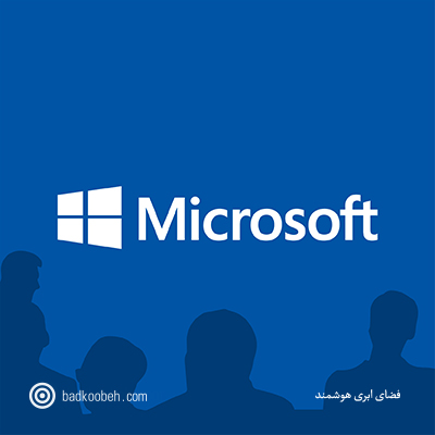 داستان مایکروسافت: فضای ابری هوشمند