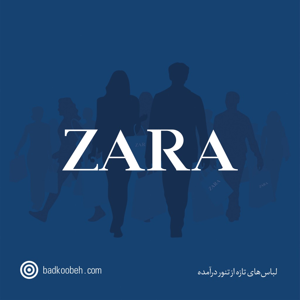 داستان زارا: لباسهای تازه از تنور درآمده