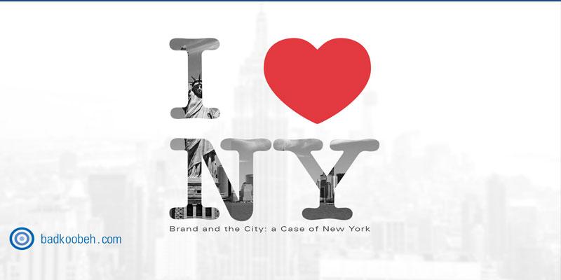 نيويورك مصداقی موفق از برندينگ شهری