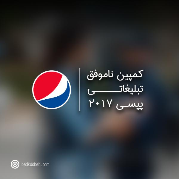 کمپین تبلیغاتی ناموفق پپسی ۲۰۱۷