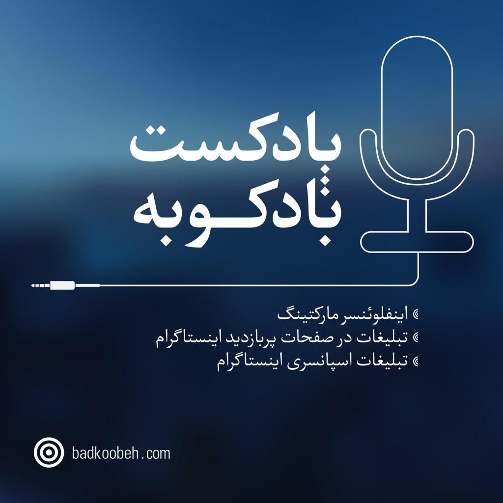 پادکست – ۱۸ بهمن ۱۳۹۶